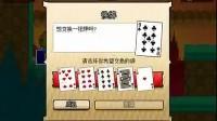 王子梦游扑克王国5
