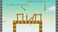 炸机器人中文版1