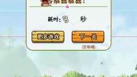 猴子摘桃之花果山1
