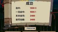 飞天忍猪中文版1