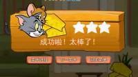 猫和老鼠偷奶酪1