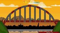 爆破桥梁无敌版3
