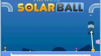 太阳小球进管道1