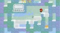 冰块灭火记中文版4