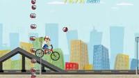 小智骑自行车1