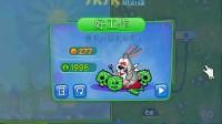 会飞的兔子中文版01