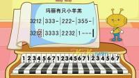 黄金小豆学钢琴2-1