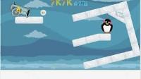 爱飞的企鹅10