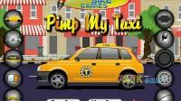 粉刷出租车演示1