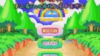 彩虹兔2增强版1