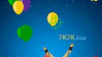 弹弓射气球演示