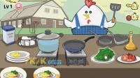 小鸡厨师1
