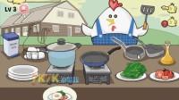 小鸡厨师3