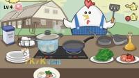 小鸡厨师4