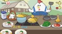 小鸡厨师6