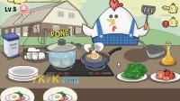 小鸡厨师5