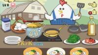 小鸡厨师8