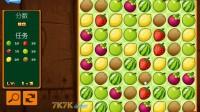 水果对对碰HD3