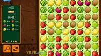 水果对对碰HD6