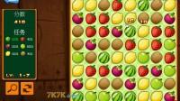 水果对对碰HD7