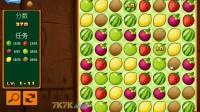 水果对对碰HD11