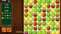 水果对对碰HD12