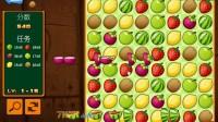 水果对对碰HD15
