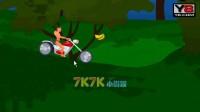 泰山骑摩托1