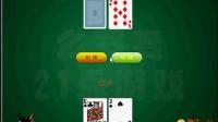 21点扑克牌演示01