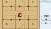 中国象棋残局1