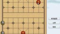 中国象棋残局3