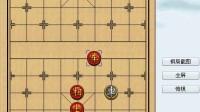 中国象棋残局4
