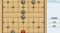 中国象棋残局5