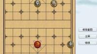中国象棋残局6