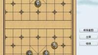 中国象棋残局7