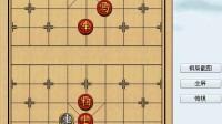 中国象棋残局9