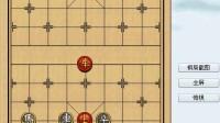 中国象棋残局10