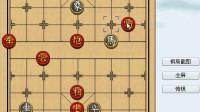 中国象棋残局11