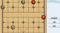 中国象棋残局12