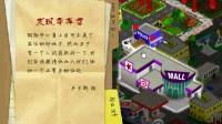 重建城镇2中文版