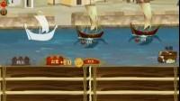 航海大对决中文版试玩展示