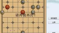 中国象棋残局2通关01