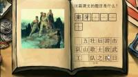中国好学霸01-06关