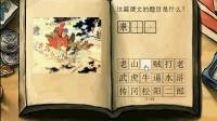 中国好学霸13-18关