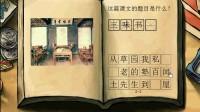 中国好学霸25-30关
