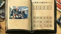 中国好学霸43-48关