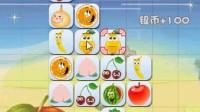 水果连萌2第十关