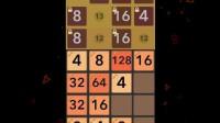 2048传奇挑战