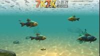 3D小鱼单人模式