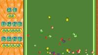 消灭果蔬游戏展示